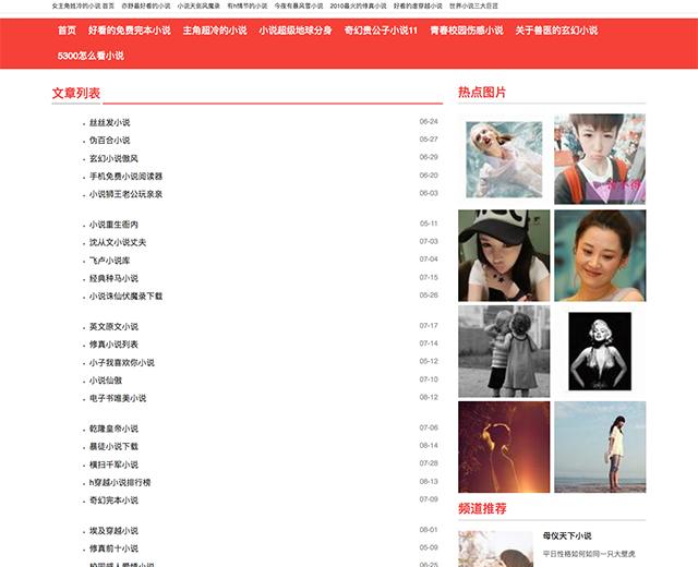 红色新闻列表模板