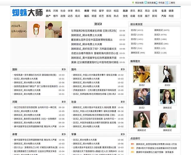 资讯站模板.jpg
